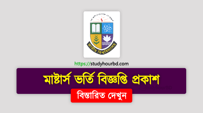 Masters 1st Year Admission Notice 2018