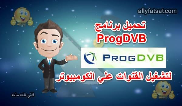 تحميل برنامج ProgDVB