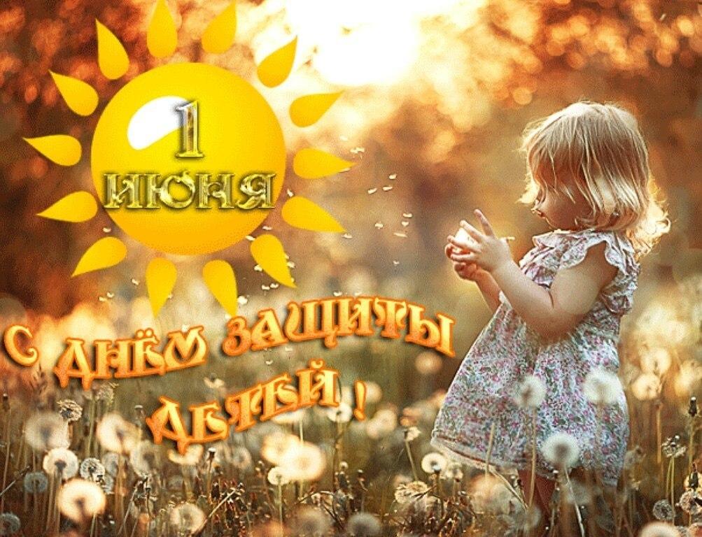 Анимированные открытки с первым днем лета и днем защиты детей