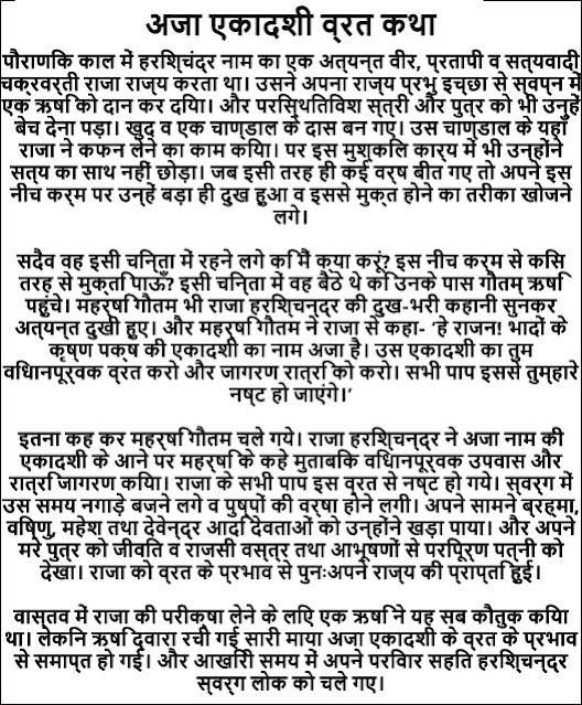 Aja Ekadashi Vrat Katha in Hindi PDF (आज की एकादशी व्रत कथा)