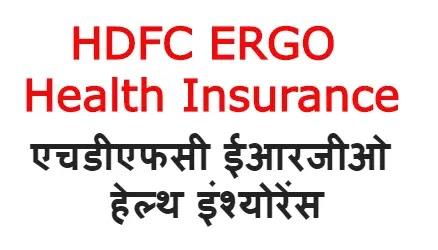 HDFC ERGO Health Insurance - स्वास्थ्य बीमा - पूर्ण सुविधा चिकित्सा योजना
