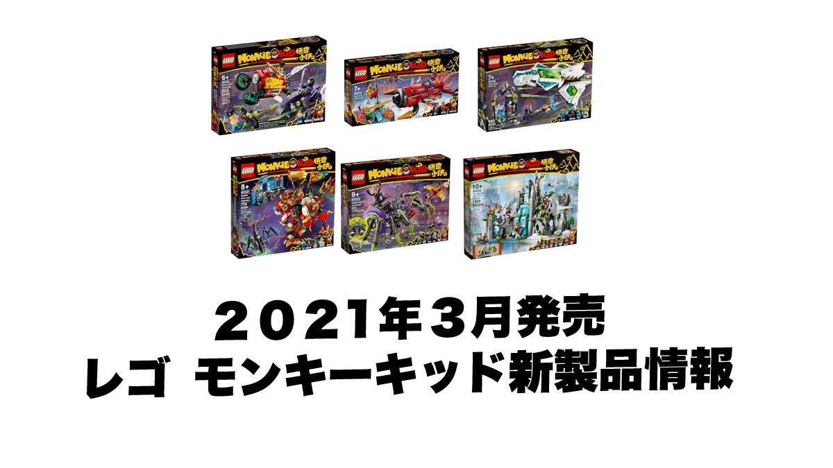 2021年3月1日発売レゴモンキーキッド新製品情報:西遊記がテーマのアクションシリーズ