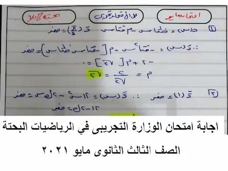 اجابة امتحان الوزارة التجريبى في الرياضيات البحتة الصف الثالث الثانوى مايو 2021