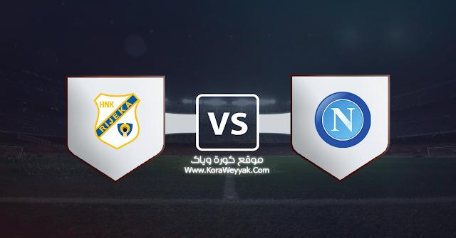نتيجة مباراة نابولي وريجكا اليوم الخميس 5 نوفمبر 2020 في الدوري الأوروبي