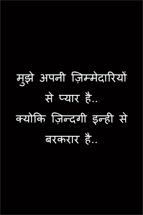 Zindagi Shayari In Hindi - Zimmedariyan