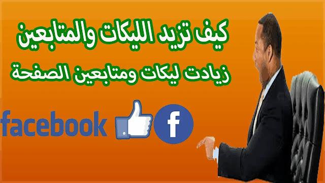 انشاء حساب فيسبوك واكثر يدون تعطيل زيادة متابعين وليكات صفحات الفيسبوكfacebook