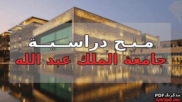 التسجيل في منحة جامعة الملك عبدالله لدراسة الماجستير والدكتوراه في السعودية ( ممولة بالكامل )