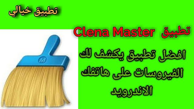 تحميل تطبيق كلين ماستر Clean Master نسخة مهكرة للأندرويد 2020