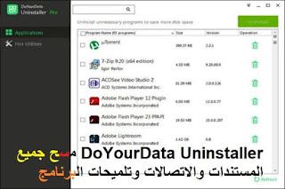 DoYourData Uninstaller Pro 5-2 مسح جميع المستندات والاتصالات وتلميحات البرنامج