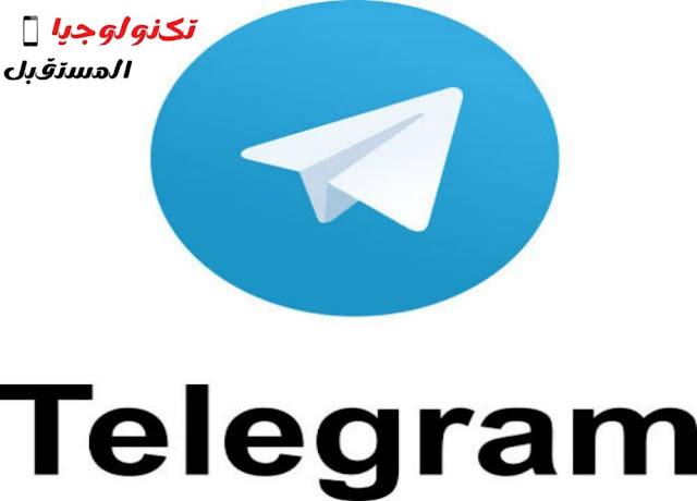 ما هو تطبيق تيليغرام (Telegram) ومتى تم تأسيسه: