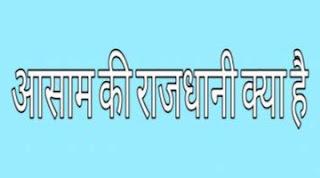 असम की राजधानी, असम की जानकारी