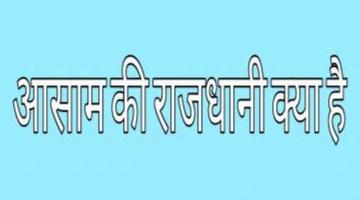 असम की राजधानी क्या है और कहाँ है? | सामान्य ज्ञान