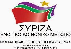 Πρόσκληση του ΣΥΡΙΖΑ Καστοριάς σε φορείς για συζήτηση με θέμα τις κυρώσεις ΕΕ – Ρωσιας