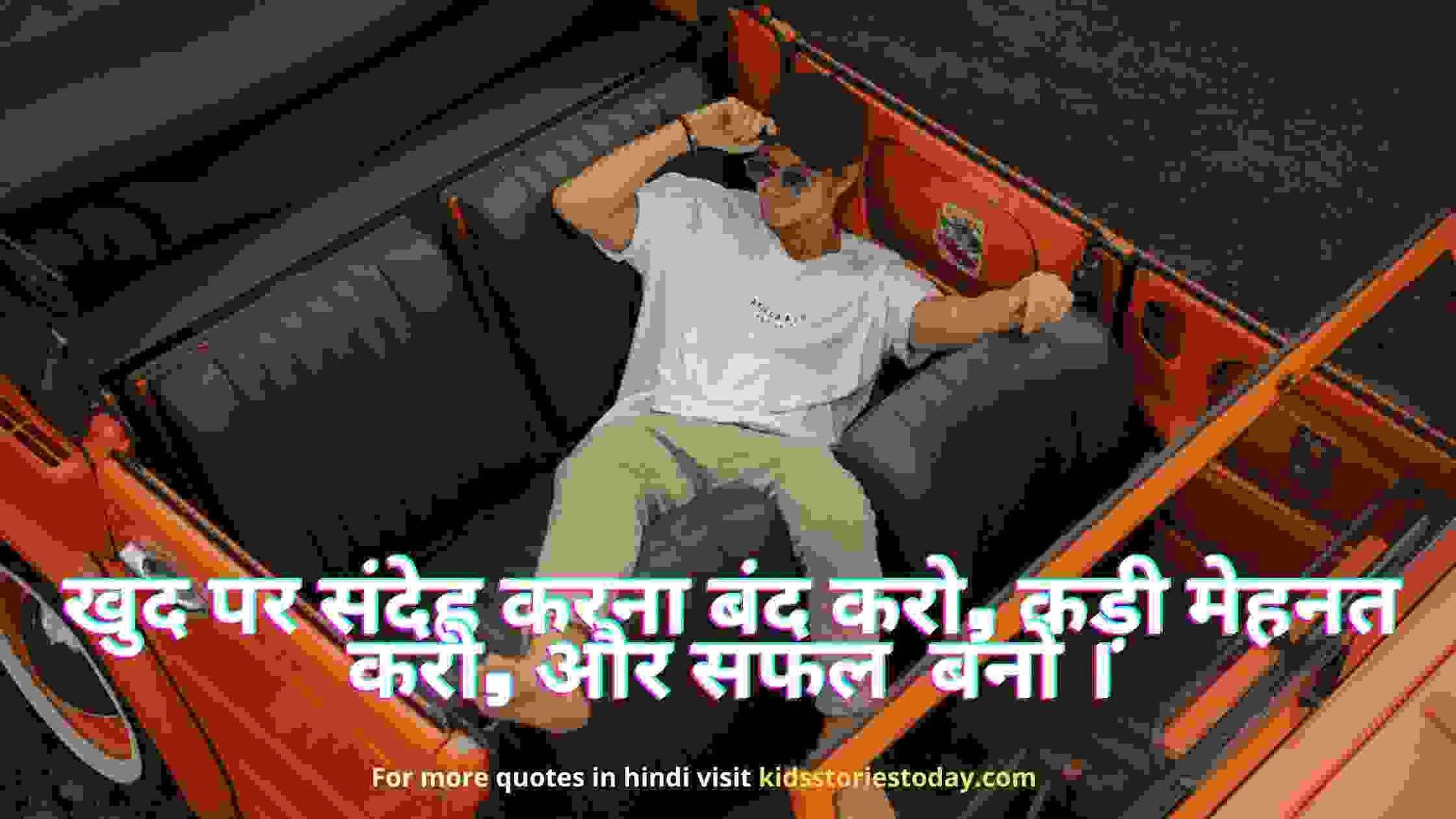 Hhud_par_sandeh_karna_bandh_karo