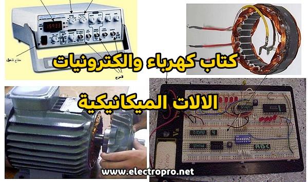 كتاب كهرباء والكترونيات الالات الميكانيكية (نظري+عملي)