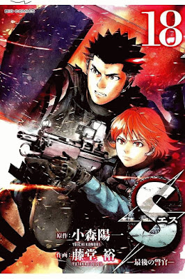 S -最後の警官- 第01-18巻 [S - Saigo no Keikan vol 01-18] rar free download updated daily