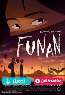 مشاهدة وتحميل فيلم Funan 2018 مترجم عربي
