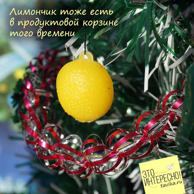 Игрушка на елку Малютку. Лимон
