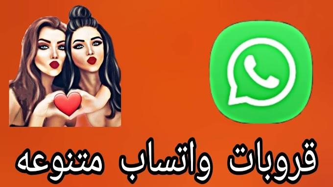طريقة الحصول على قروبات واتساب عدد لا نهائي WhatsApp