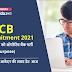 BSCB Recruitment 2021: बिहार स्टेट कोऑपरेटिव बैंक लिमिटेड में असिस्टेंट (Multipurpose) पदों के लिए ऑनलाइन आवेदन की लास्ट डेट आज