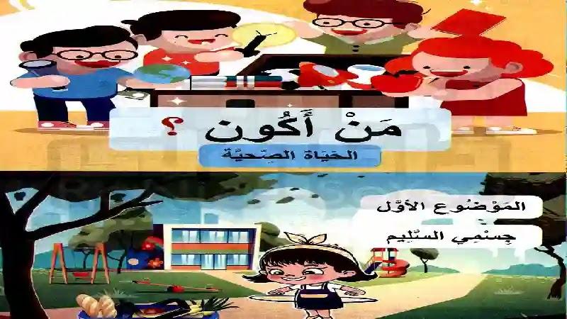 كتاب بكار كاملا فى اللغة العربية منهج تواصل للصف الثالث الابتدائى الترم الاول 2021