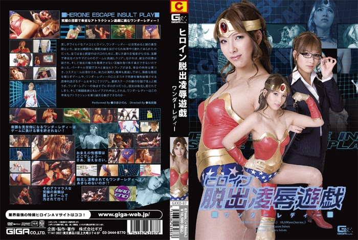 GXXD-87 Heroine Escape Give up Play – Marvel Woman