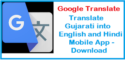 GooGle Translate, Translate Gujarati into English and Hindi Mobile App - Download