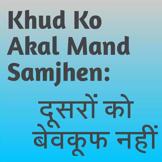 Khud Ko Akal Mand Samjhen: दूसरों को बेवकूफ नहीं