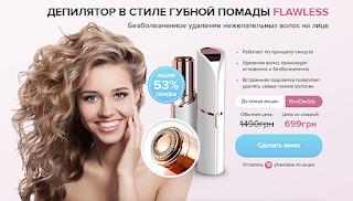 https://shopsgreat.ru/flawless5/?ref=275948&lnk=2072531