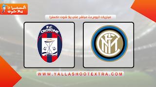 مشاهدة مباراة انتر ميلان ضد كورتوني 01-05-2021 في الدوري الايطالي