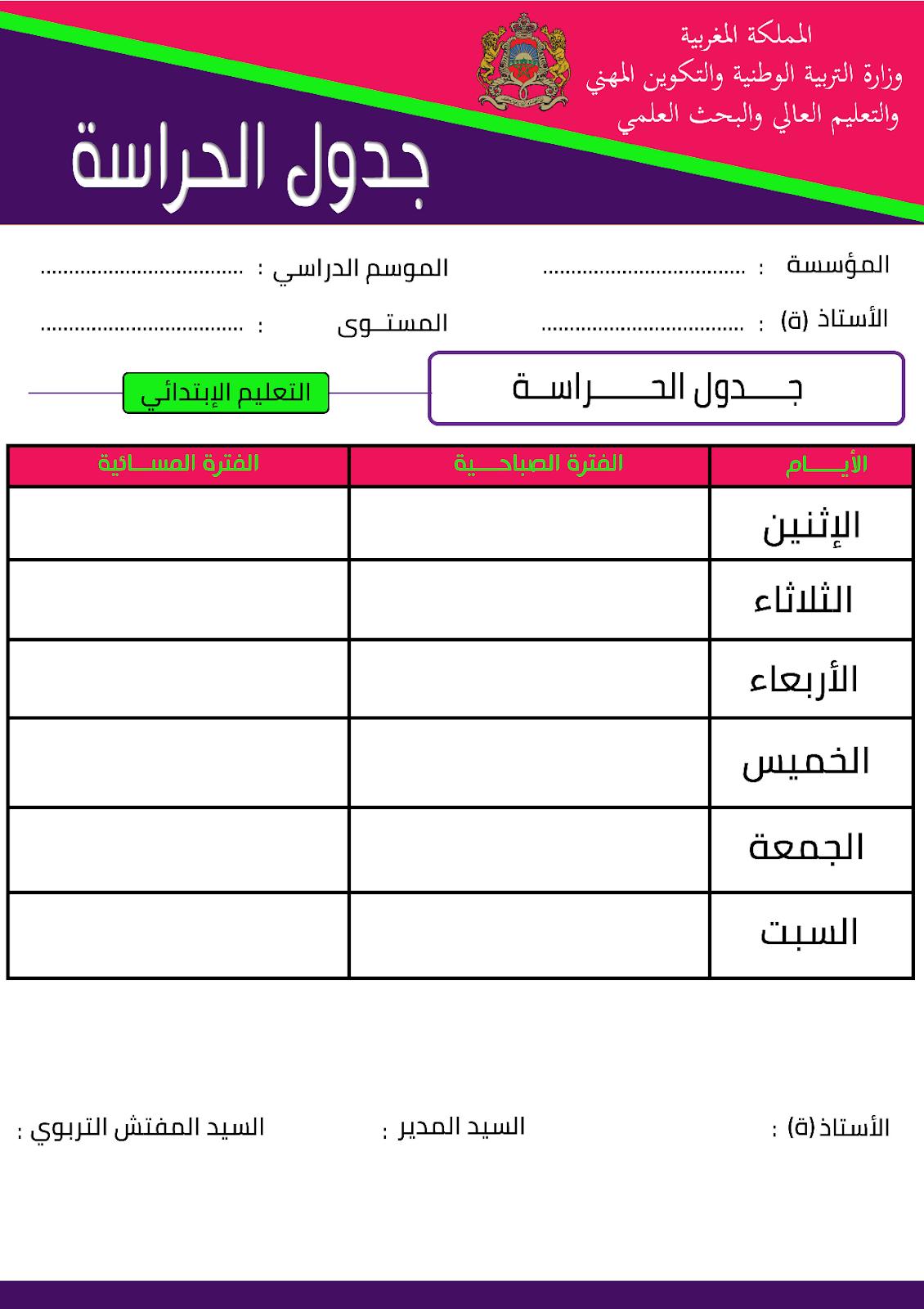 جدول الحراسة - الموسم الدراسي 2020-2021