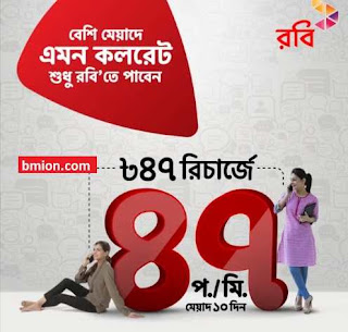 Robi 47paisa callrate offer Any Local Number