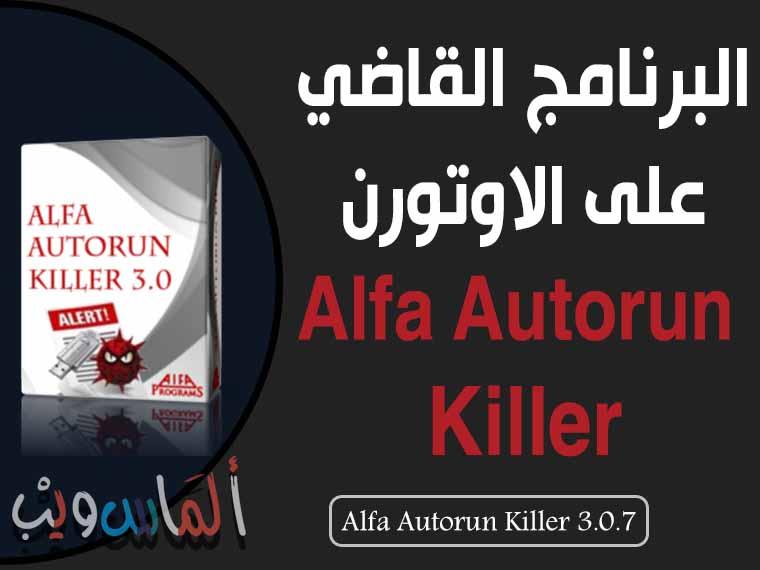 برنامج الفا Alfa Autorun Killer 3.0.7