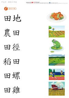 Mama Love Print 自製工作紙 (多圖多練習) - 中文常見字 Level 1集合寫法 / 用字 / 拼詞 / 意思  中文幼稚園工作紙  Kindergarten Chinese Worksheet Free Download
