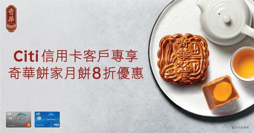 奇華餅家: Citi信用卡 月餅8折 至10月1日
