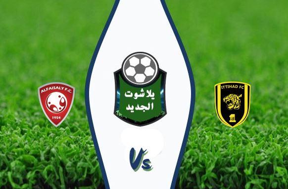 نتيجة مباراة الإتحاد والفيصلي بث مباشر اليوم بتاريخ 12/14/2019 الدوري السعودي