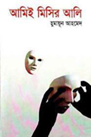 Amii Misir Ali By Humayun Ahmed Books PDF Download