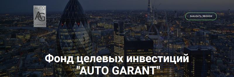 Мошеннический сайт garant.capital – Отзывы, развод. AUTO GARANT мошенники