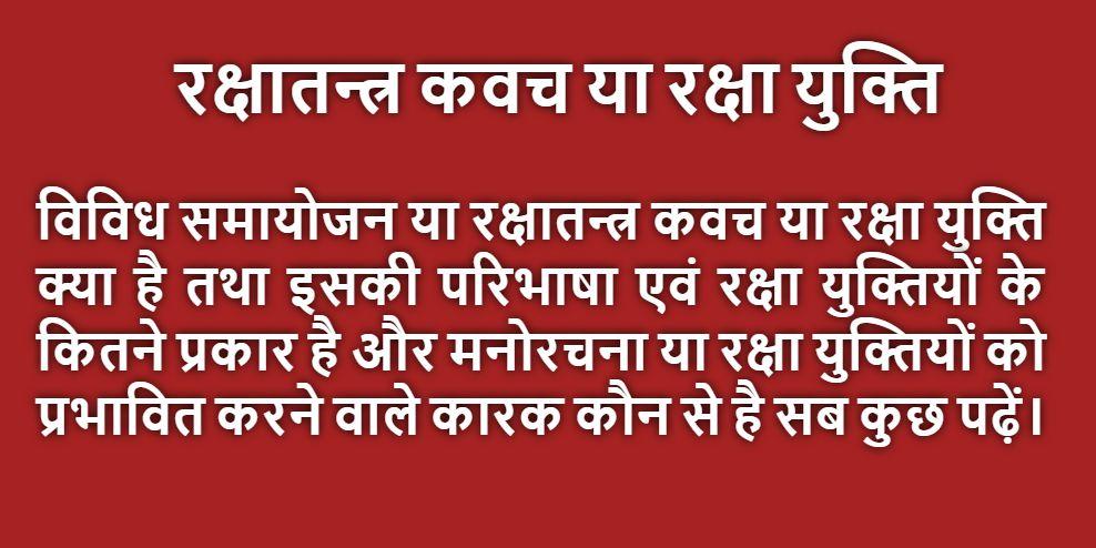 Raksha Tantra or Raksha Yukti