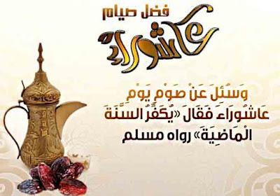 صور فضل شهر الله المحرم