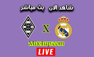 مشاهدة مباراة  ريال مدريد وبوروسيا مونشنغلادباخ بث مباشر