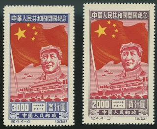 PR China 1950 (1955) C4 Inauguration of PRC, Mao ZeDong