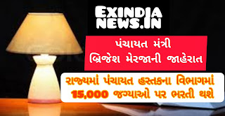 There will be recruitment for 15,000 posts in the Panchayat-owned department in the state- Brijesh Merja