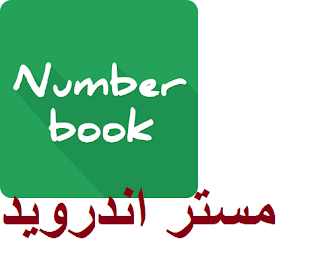 تنزيل تطبيق نمبر بوك number book للايباد و الايفون و الاندرويد الجديد اخر اصدار 2018 مجانا لمعرفة اسم المتصل ومكانة