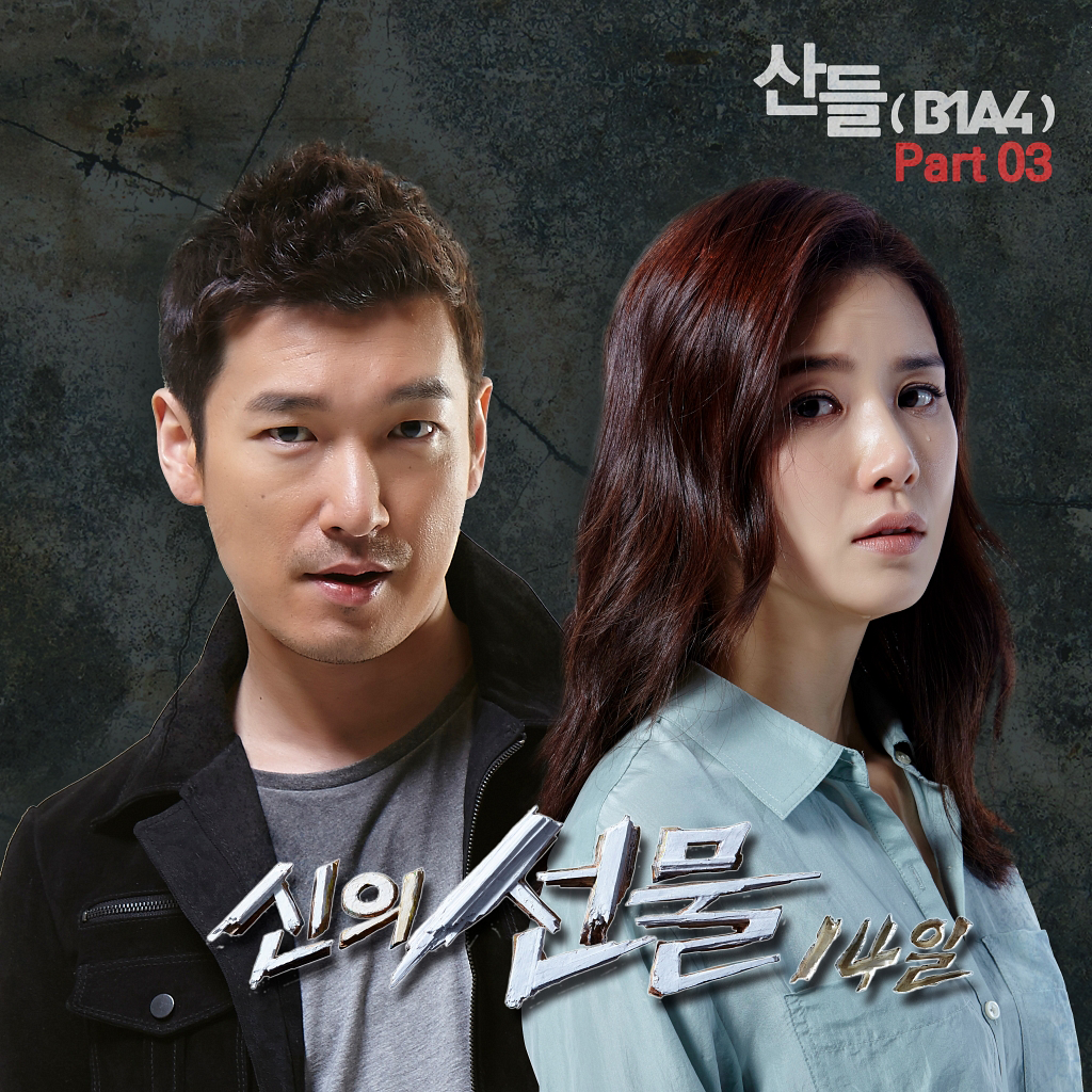 [Single] Sandeul (B1A4) – Because It Hurts (God's Gift – 14 Days Ost Part 3)