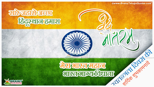 Here is a 70th Independence Day Celebrations on August 15th 2016. Best Independence Day Wishes in Hindi language, Famous Hindi Independence Day 2016 Quotes and Wallpapers, Advance Happy Independence Day Quotes in Hindi, Jai Hind Quotes and Independence Day Greetings. August 15th Quotes and Messages in Hindi language.