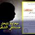 إدارة المستشفى تكشف عن تفاصيل محاولة إنتحار فتاة بمستشفى الأختان باج بالشلف