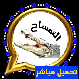 تحميل واتس اب بلس التمساح KQWhatsApp ضد الحظر تحديث واتساب بيج شو التمساح