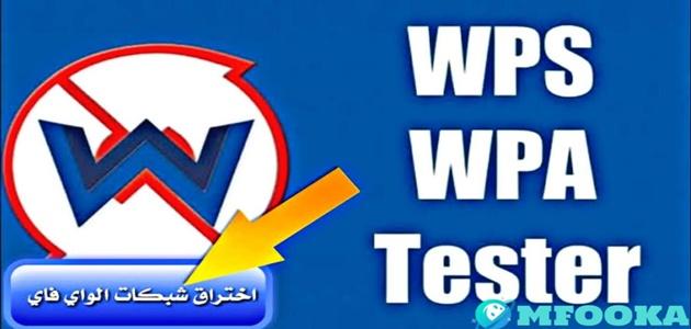 تنزيل برنامج تهكير واي فاي Wps Wpa Tester