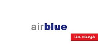 وظائف شاغرة فى شركة اير بلو للخطوط الجوية بالامارات 2018